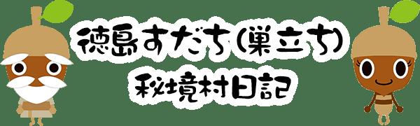 徳島すだち(巣立ち)秘境村日記 – どんぐり家